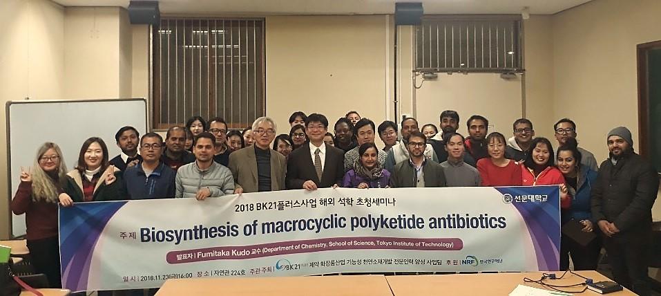 Seminar in Sun Moon University, Chungnam-do, Korea